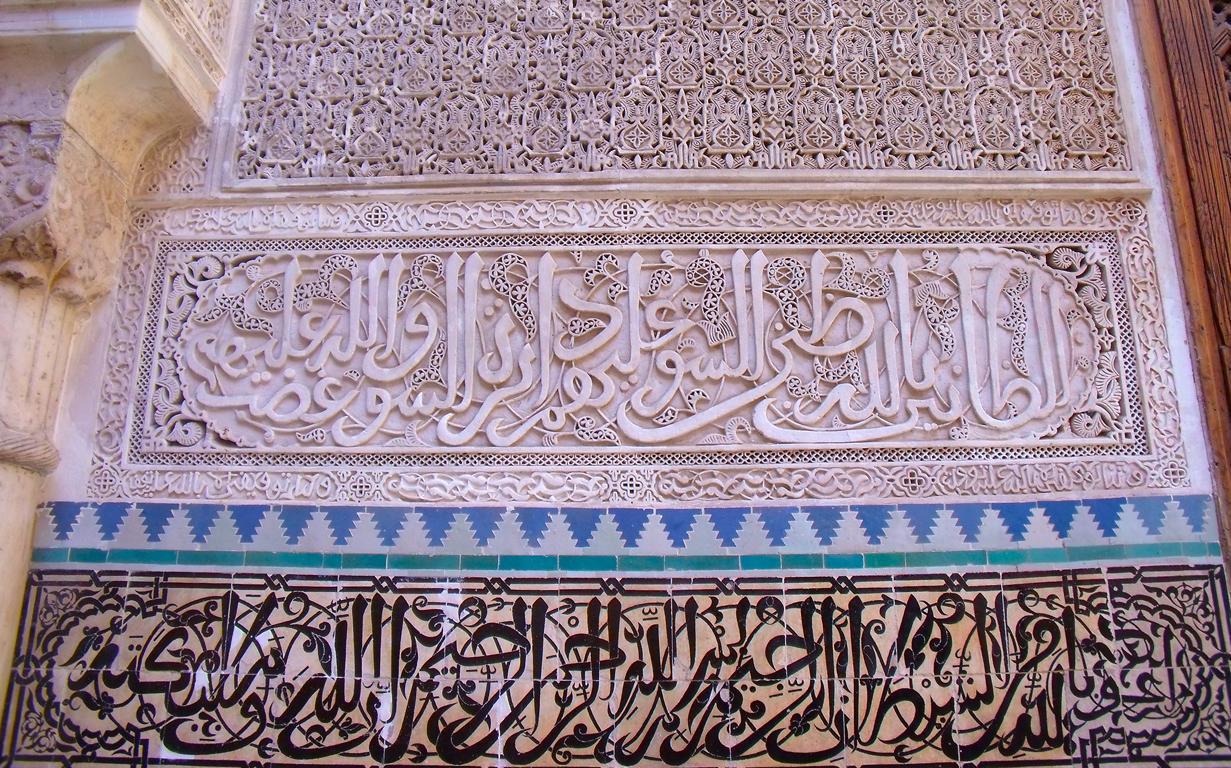 Medersa el Attarin (detalle escritura) - Diario de viajes Fez